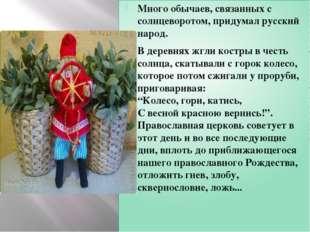 Много обычаев, связанных с солнцеворотом, придумал русский народ. В деревнях