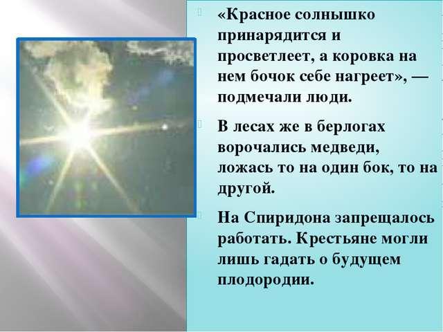 «Красное солнышко принарядится и просветлеет, а коровка на нем бочок себе наг...