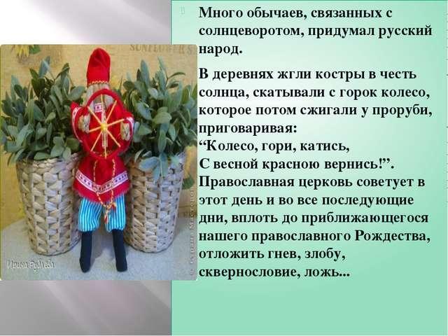 Много обычаев, связанных с солнцеворотом, придумал русский народ. В деревнях...