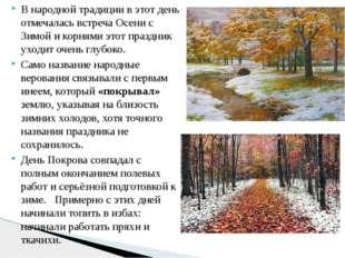 В народной традиции в этот день отмечалась встреча Осени с Зимой и корнями эт
