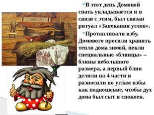 В этот день Домовой спать укладывается и в связи с этим, был связан ритуал «З