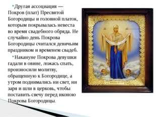 Другая ассоциация — Покров (плат) Пресвятой Богородицы и головной платок, кот