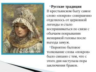 Русские традиции В крестьянском быту самое слово «покров» совершенно отделило
