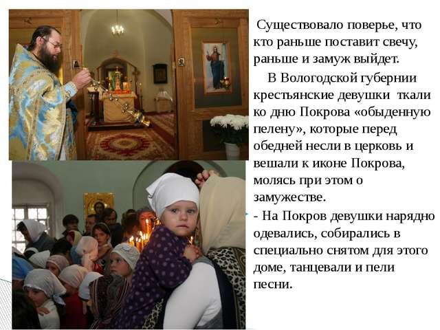 Существовало поверье, что кто раньше поставит свечу, раньше и замуж выйдет....