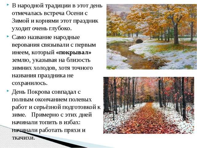 В народной традиции в этот день отмечалась встреча Осени с Зимой и корнями эт...