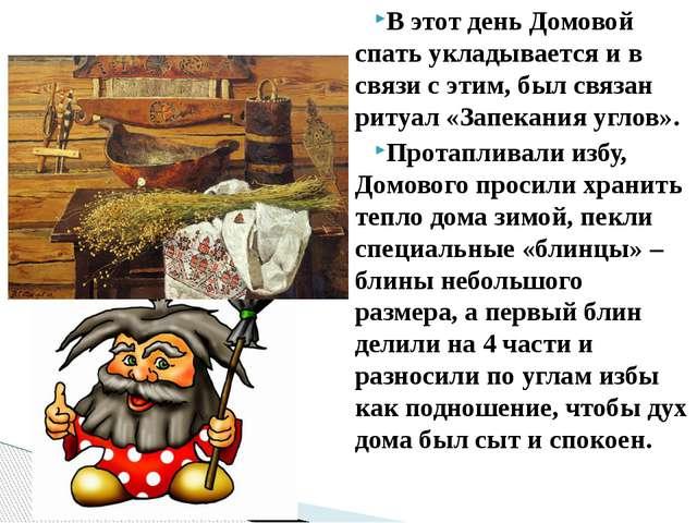 В этот день Домовой спать укладывается и в связи с этим, был связан ритуал «З...