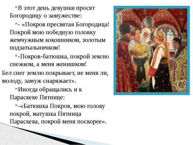 В этот день девушки просят Богородицу о замужестве: - «Покров пресвятая Богор...