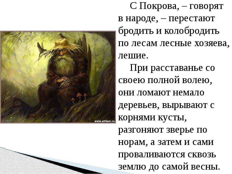 С Покрова, – говорят в народе, – перестают бродить и колобродить по лесам лес...