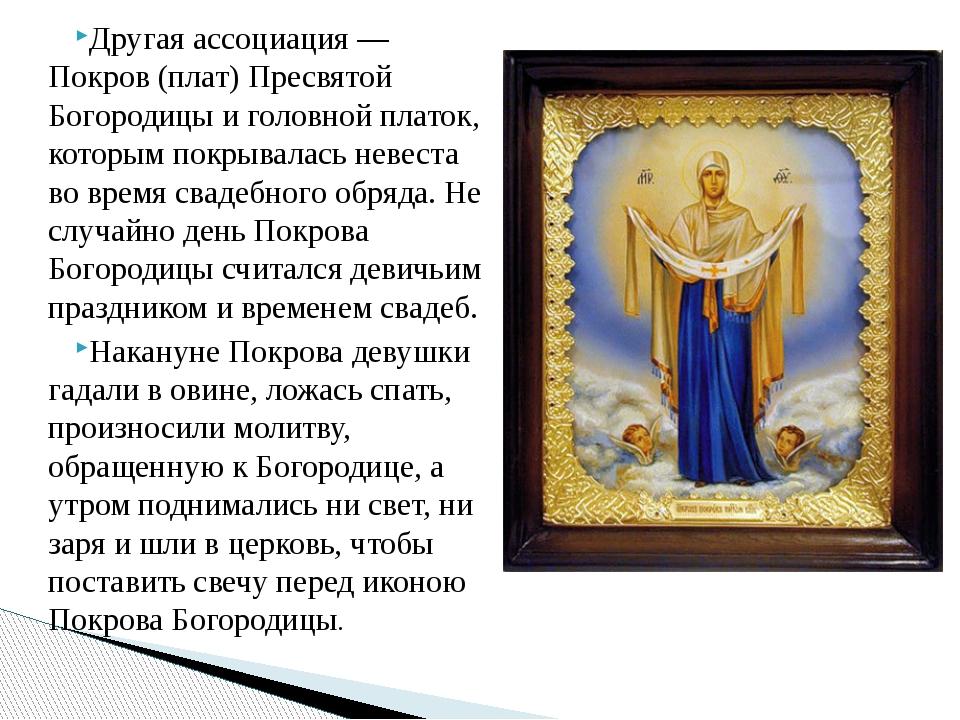 Другая ассоциация — Покров (плат) Пресвятой Богородицы и головной платок, кот...