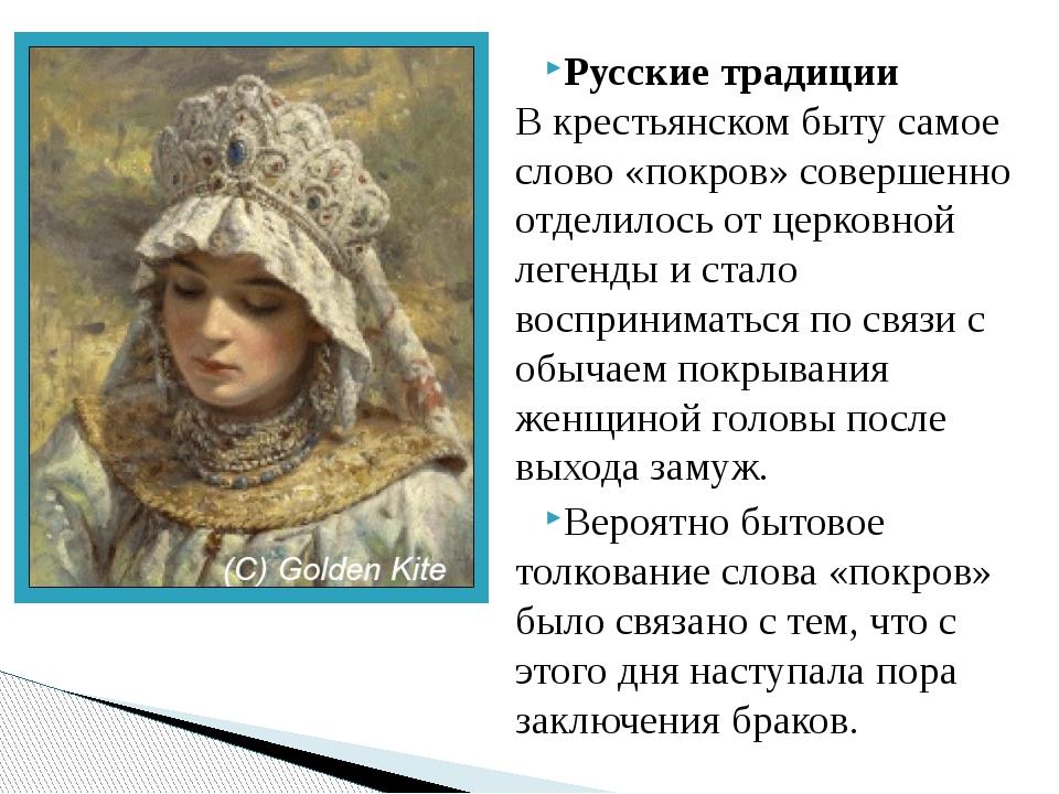 Русские традиции В крестьянском быту самое слово «покров» совершенно отделило...
