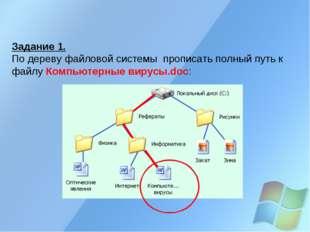 Задание 1. По дереву файловой системы прописать полный путь к файлу Компьютер