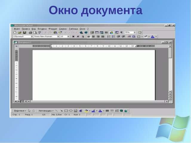Окно документа