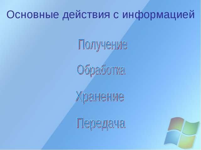 Основные действия с информацией
