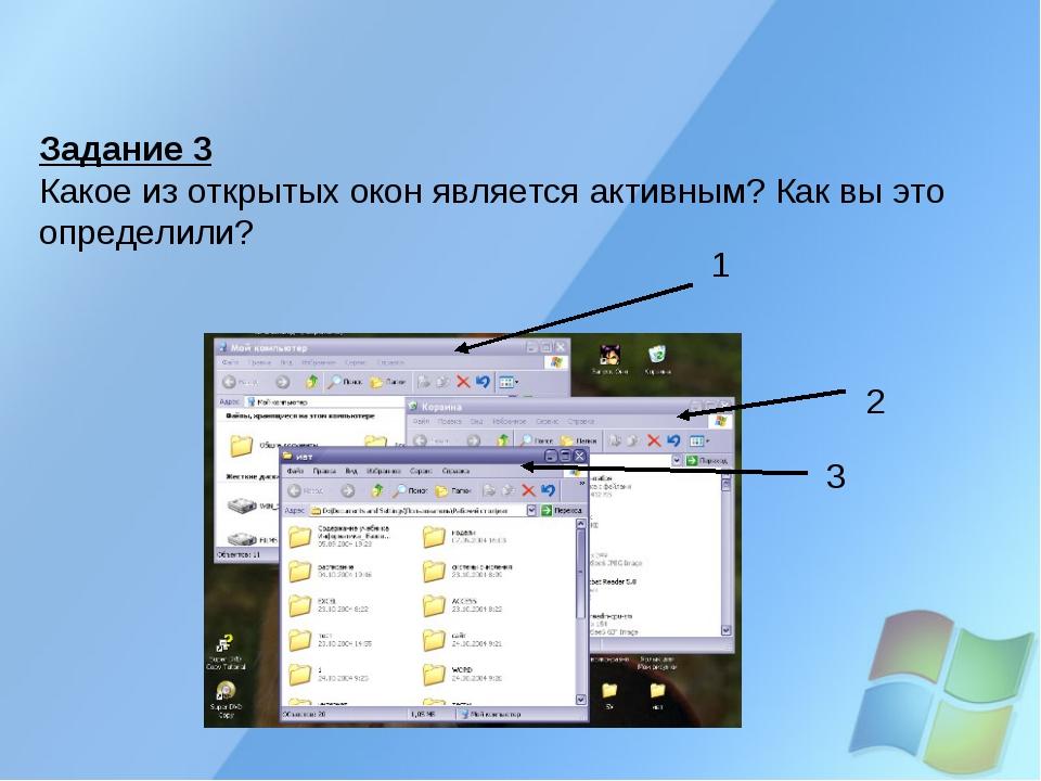 2 3 Задание 3 Какое из открытых окон является активным? Как вы это определил...