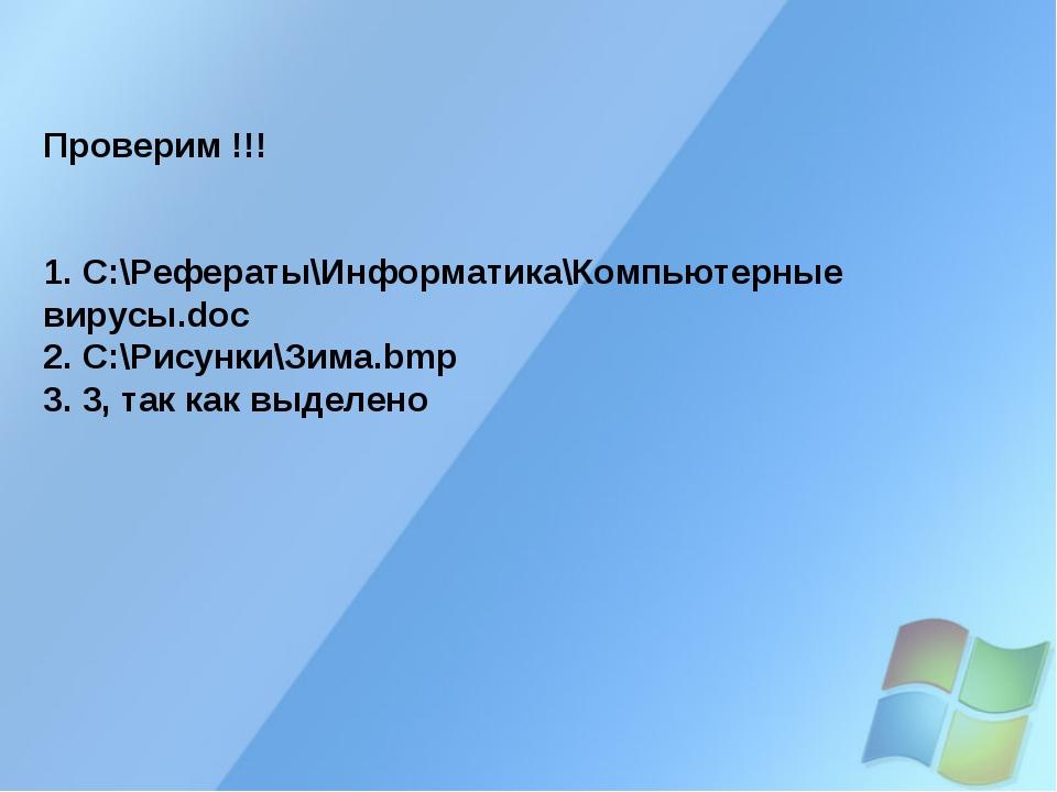 Проверим !!! 1. C:\Рефераты\Информатика\Компьютерные вирусы.doc 2. C:\Рисунки...
