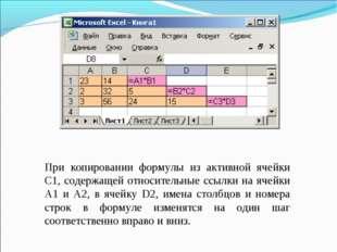 При копировании формулы из активной ячейки С1, содержащей относительные ссылк