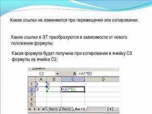 Какие ссылки не изменяются при перемещении или копировании; Какие ссылки в ЭТ