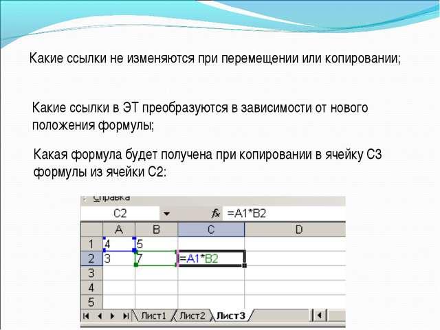 Какие ссылки не изменяются при перемещении или копировании; Какие ссылки в ЭТ...