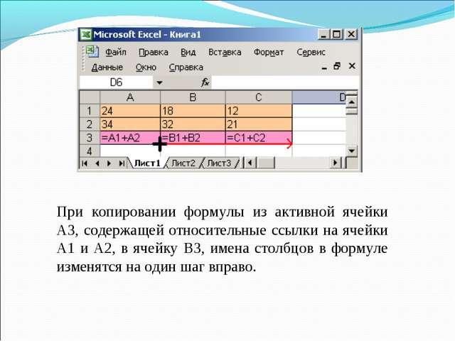 При копировании формулы из активной ячейки А3, содержащей относительные ссылк...