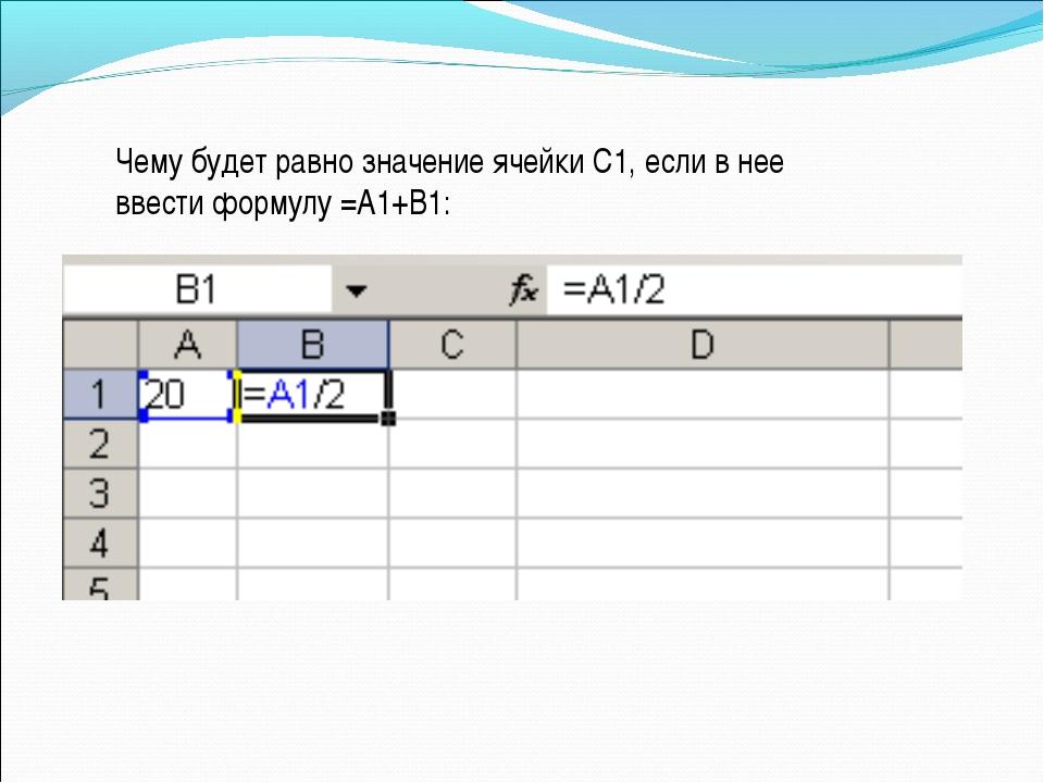 Чему будет равно значение ячейки С1, если в нее ввести формулу =А1+B1: