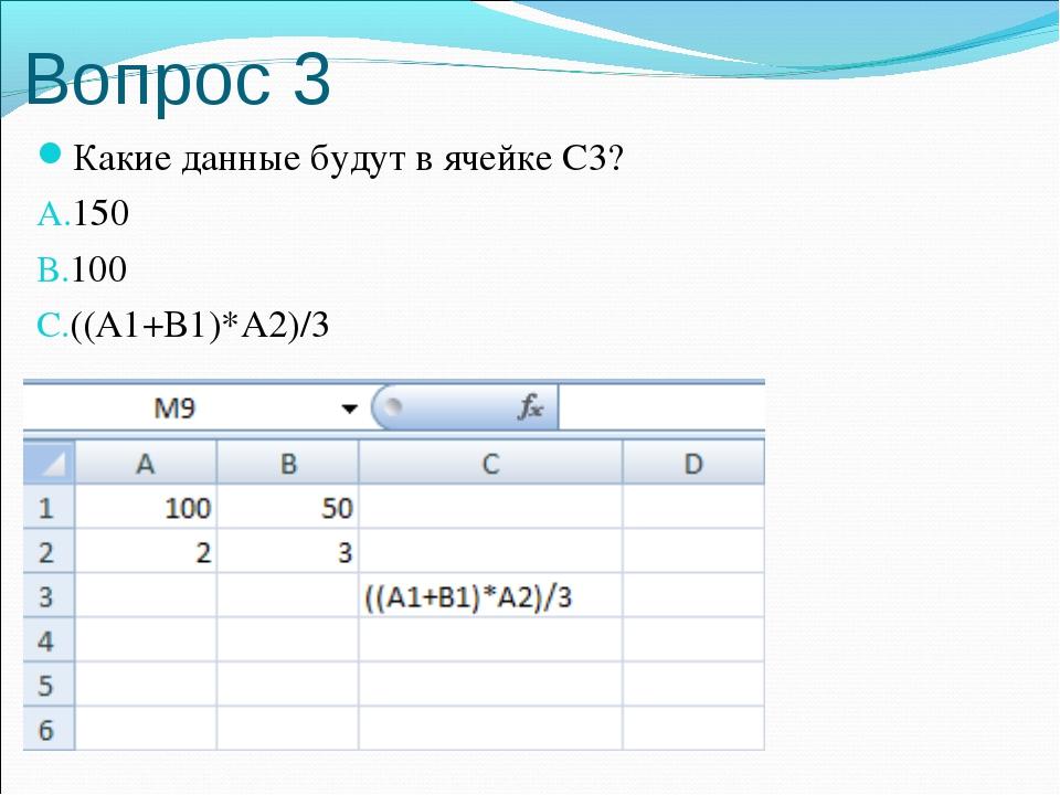 Вопрос 3 Какие данные будут в ячейке С3? 150 100 ((A1+B1)*A2)/3