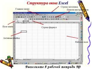 Структура окна Excel Главное меню Рабочее поле Панели инструментов Строка заг