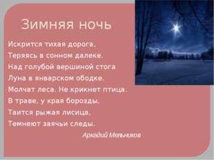 Зимняя ночь Искрится тихая дорога, Теряясь в сонном далеке. Над голубой верши