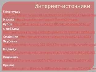 Интернет-источники Поле чудес http://i41.fastpic.ru/big/2012/0706/e5/8c18bd70