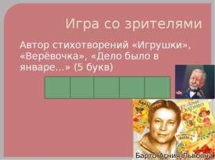 Игра со зрителями Автор стихотворений «Игрушки», «Верёвочка», «Дело было в ян