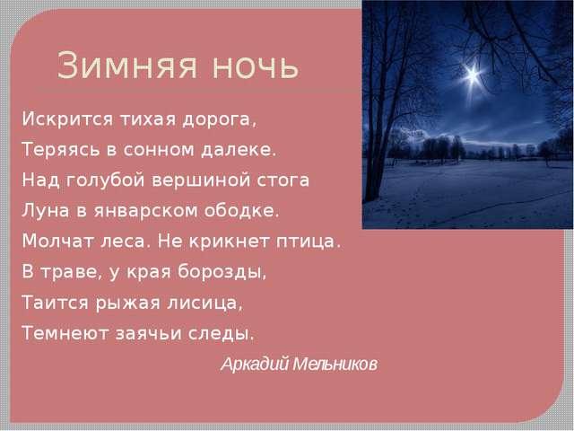 Зимняя ночь Искрится тихая дорога, Теряясь в сонном далеке. Над голубой верши...