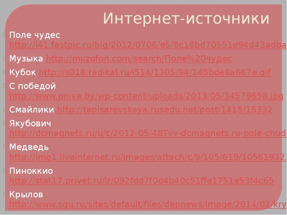 Интернет-источники Поле чудес http://i41.fastpic.ru/big/2012/0706/e5/8c18bd70...