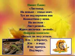 Пишет Ёжик: «Листопад. На пеньке - семья опят. Тут же под корнями пня Комнатё