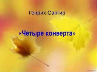 Генрих Сапгир «Четыре конверта»