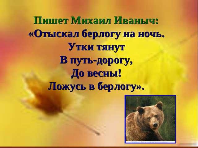 Пишет Михаил Иваныч: «Отыскал берлогу на ночь. Утки тянут В путь-дорогу, До в...