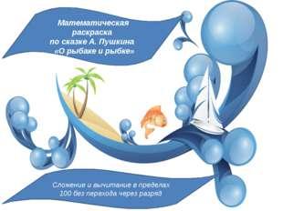 Математическая раскраска по сказке А. Пушкина «О рыбаке и рыбке» Сложение и в