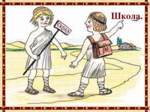 Тест. о) Гомер; б)Солон; с) Мильтиад. 2. Главный бог в греческой Школа.