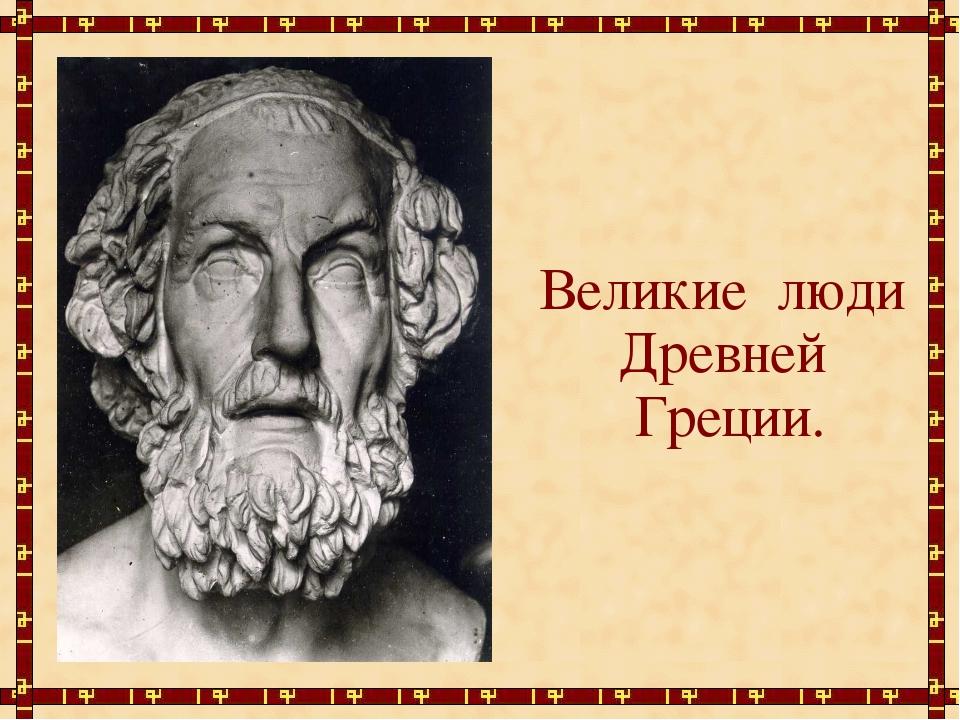 Великие люди Древней Греции.