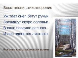 Восстанови стихотворение Уж тает снег, бегут ручьи, Засвищут скоро соловьи. В