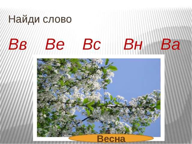 Найди слово Вв Ве Вс Вн Ва Весна