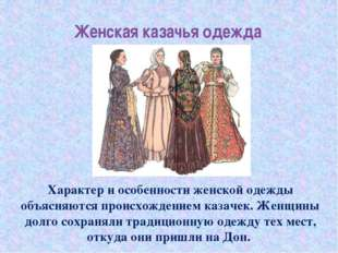 Женская казачья одежда Характер и особенности женской одежды объясняются прои