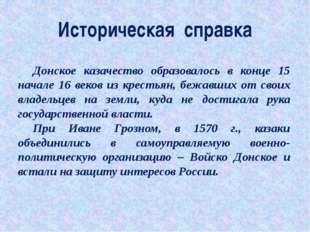 Историческая справка Донское казачество образовалось в конце 15 начале 16 век