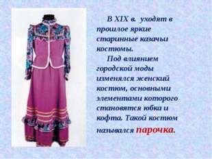 В XIX в. уходят в прошлое яркие старинные казачьи костюмы. Под влиянием город
