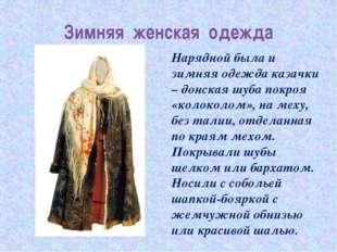 Зимняя женская одежда Нарядной была и зимняя одежда казачки – донская шуба по