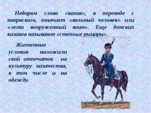 Недаром слово «казак», в переводе с тюркского, означает «вольный человек» или