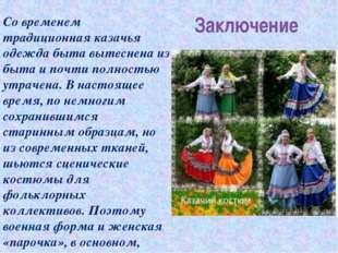 Со временем традиционная казачья одежда быта вытеснена из быта и почти полнос