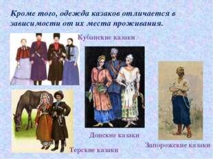 Кроме того, одежда казаков отличается в зависимости от их места проживания. К