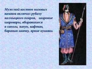 Мужской костюм низовых казаков включал рубаху калмыцкого покроя, широкие шаро