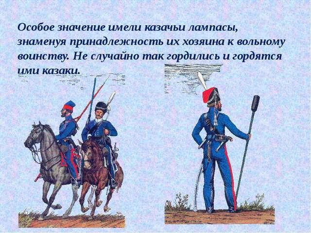 Особое значение имели казачьи лампасы, знаменуя принадлежность иххозяина кв...