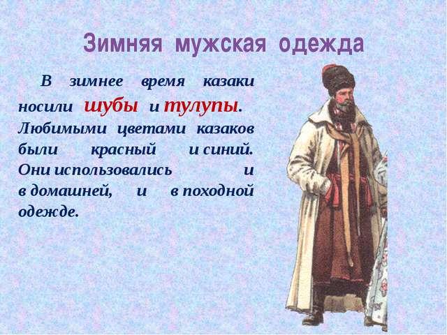 Зимняя мужская одежда В зимнее время казаки носили шубы итулупы. Любимыми цв...