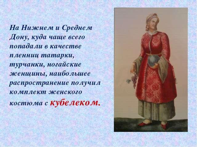 На Нижнем и Среднем Дону, куда чаще всего попадали в качестве пленниц татарки...